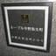 ルーブル中野弥生町の看板