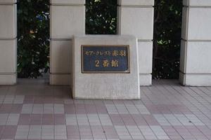モアクレスト赤羽2番館の看板
