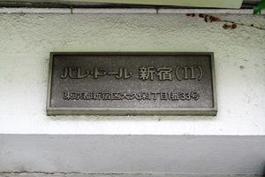 パレドール新宿2の看板
