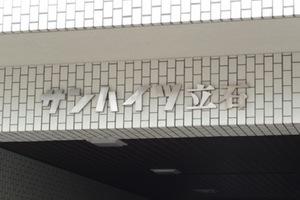 サンハイツ立石の看板