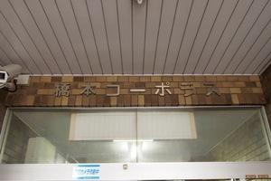 橋本コーポラスの看板
