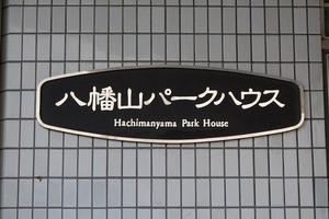 八幡山パークハウスの看板