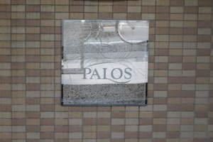 パロス駒沢の看板