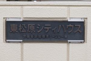 東松原シティハウスの看板
