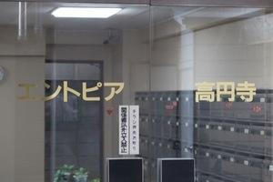 エントピア高円寺の看板