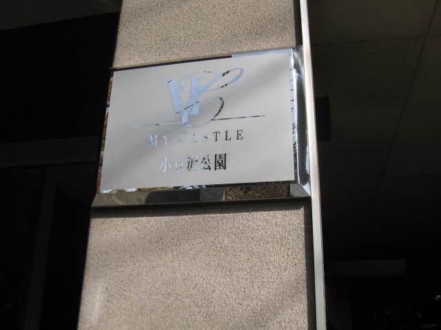 マイキャッスル小豆沢公園の看板
