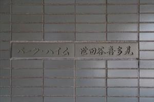 パークハイム世田谷喜多見の看板