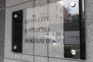 ライオンズシティ錦糸町北斎通りの看板