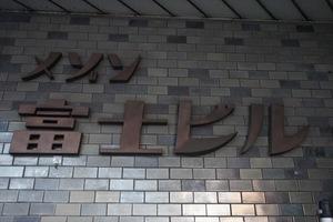 メゾン富士ビルの看板
