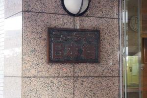 ニューライフ日本橋の看板