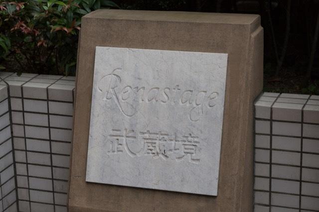 ルネステージ武蔵境の看板
