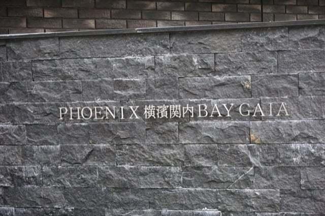 フェニックス横濱関内ベイガイアの看板