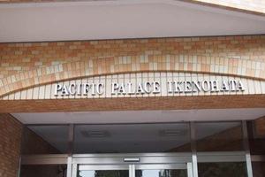 パシフィックパレス池之端の看板
