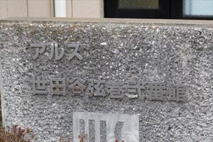 アルス世田谷弦巻弐番館の看板
