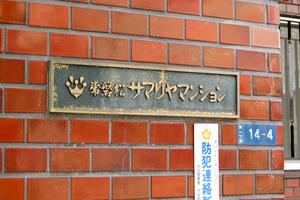 常磐松サマリヤマンションの看板