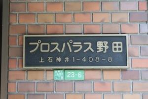 プロスパラス野田の看板