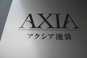 アクシア池袋の看板