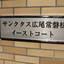 サンクタス広尾常盤松イーストコートの看板