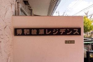 秀和綾瀬レジデンスの看板