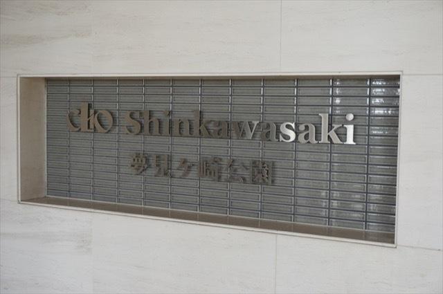 クリオ新川崎夢見ヶ崎公園の看板