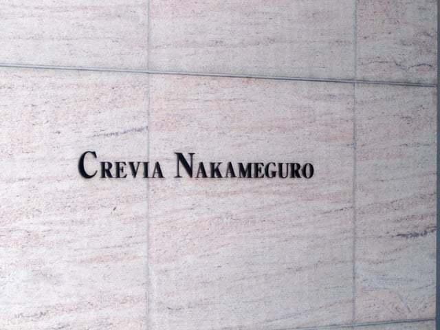 クレヴィア中目黒の看板
