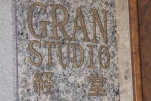 グランステューディオ経堂の看板