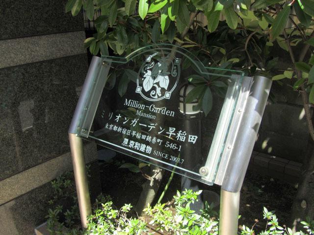 ミリオンガーデン早稲田の看板