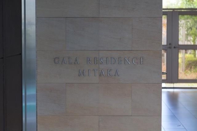 ガーラレジデンス三鷹の看板