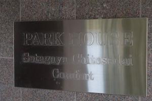パークハウス世田谷千歳台コンフォートの看板
