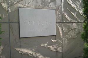 フォルトゥナ日本橋の看板