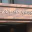 エンゼルハイム大森第8の看板
