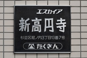 エスカイア新高円寺の看板