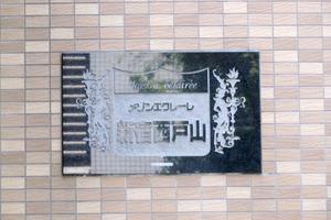 メゾンエクレーレ新宿西戸山の看板