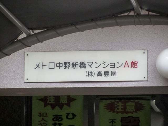 メトロ中野新橋の看板