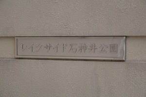 レイクサイド石神井公園の看板