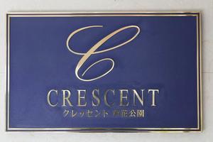 クレッセント芦花公園の看板