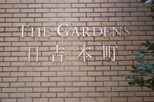 ザガーデンズ日吉本町の看板