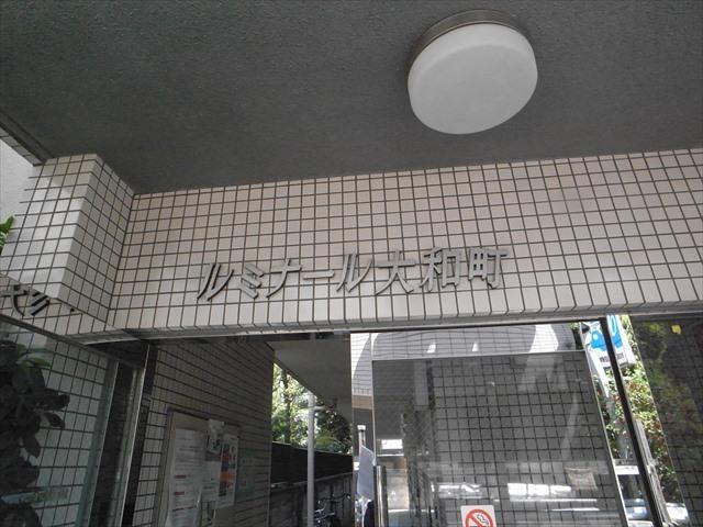 ルミナール大和町の看板