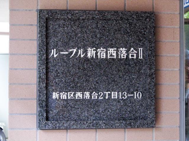 ルーブル新宿西落合2の看板
