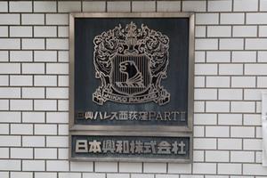 日興パレス西荻窪パート3の看板