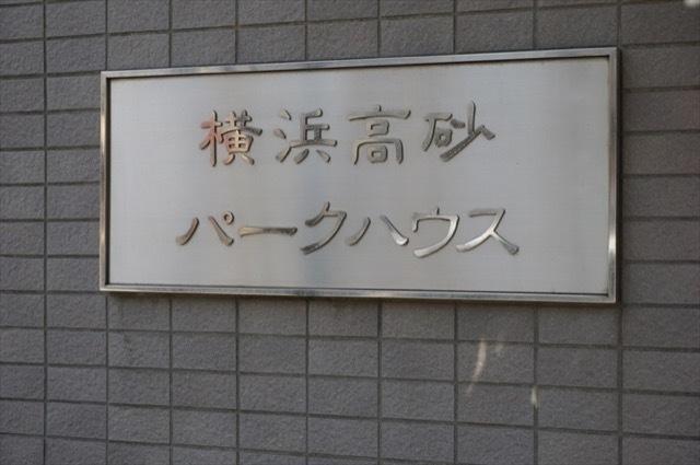 横浜高砂パークハウスの看板