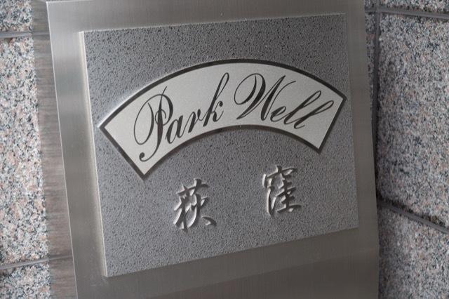 パークウェル荻窪の看板