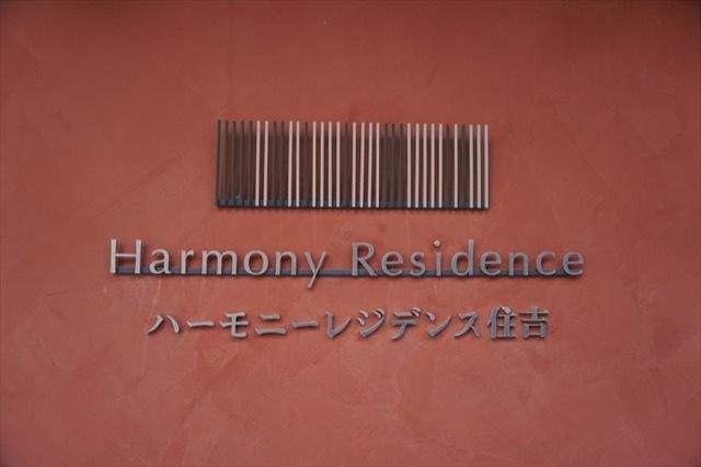 ハーモニーレジデンス住吉の看板