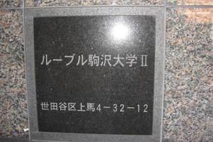 ルーブル駒沢大学2の看板