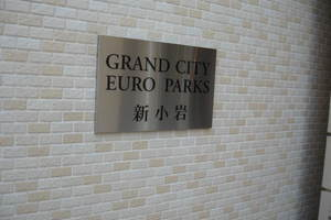 グランシティユーロパークス新小岩の看板
