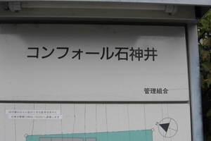 コンフォール石神井の看板
