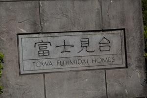 藤和富士見台ホームズの看板