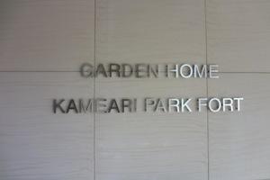 ガーデンホーム亀有パークフォートの看板