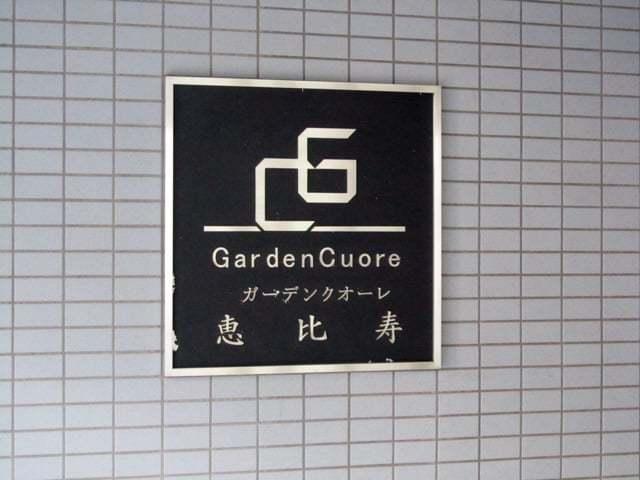 ガーデンクオーレ恵比寿の看板