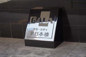 ガラシティ東日本橋の看板